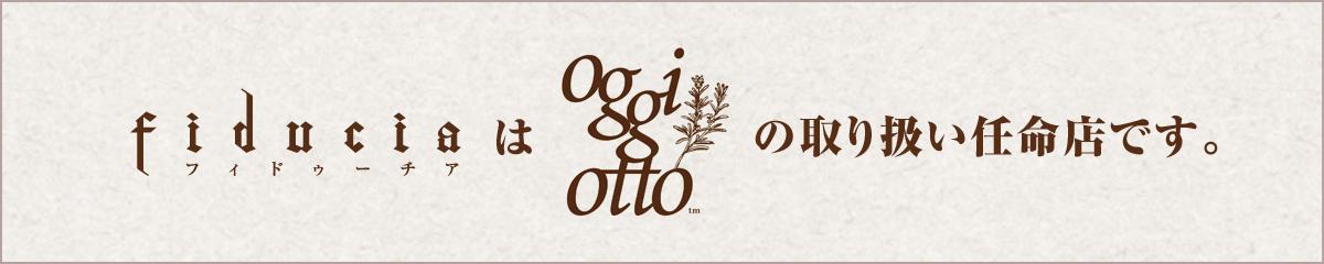 fiduciaはoggi ottoの取り扱い任命店です。